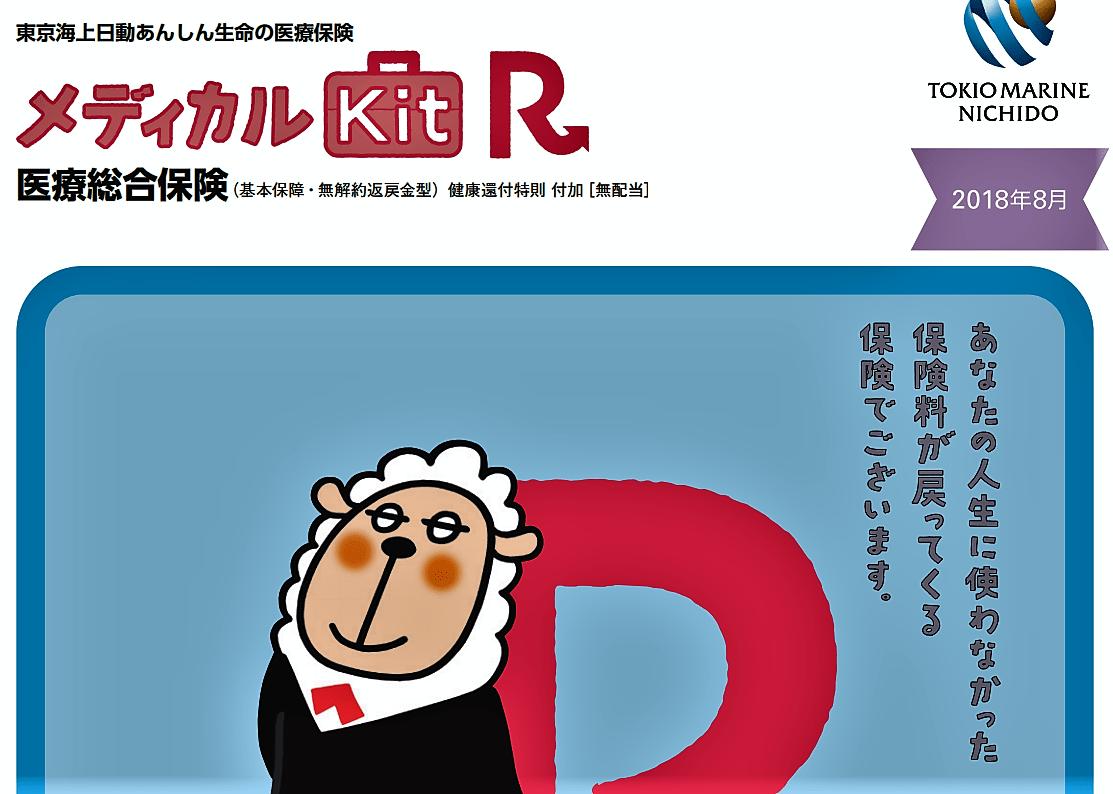 メディカルキットRのパンフレット