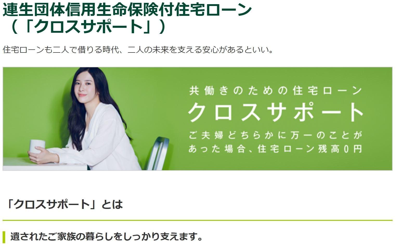 三井住友銀行のクロスサポートの説明