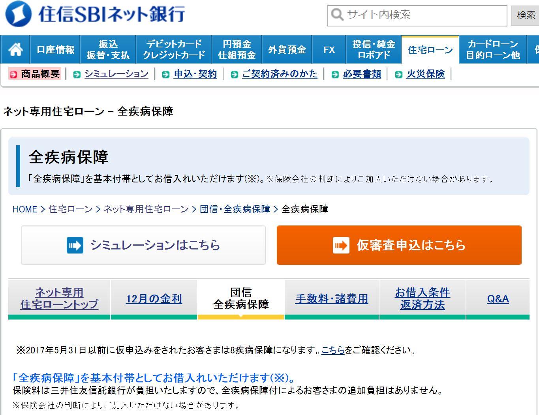 住信SBIネット銀行の全疾病保障の説明